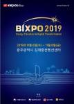 한전 글로벌 에너지엑스포 BIXPO 2019 포스터