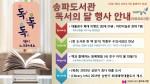 2019년 송파도서관 독서의 달 행사 안내