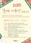 2019 꽃피는 서울상 콘테스트 포스터
