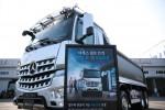 메르세데스-벤츠 아록스 덤프 트럭 TRUST 4U 특별 한정 프로모션