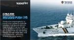 티젠소프트가 해양경찰청 PUSH솔루션을 구축했다