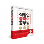 직장인 중국어 공부법, 강윤주 지음