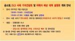 DLS사태 기자간담회 및 피해자 배상 대책 설명회 개최 안내