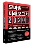 모바일 미래보고서 2020 표지