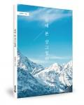 꿈에 본 샹그릴라, 송현숙 지음, 148쪽, 1만원