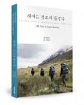 헤매는 것조차 즐겁다, 글 강충구, 사진 김선호, 244쪽, 1만5000원