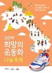2019 희망의 운동화 나눔축제 웹포스터