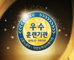 KH정보교육원 당산지원, 3년 인증 우수훈련기관 선정