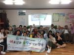 서초청소년나눔 허들링 8월 어울림 연합봉사활동