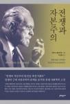 문예출판사가 번역 출간한 베르너 좀바르트의 전쟁과 자본주의