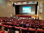 2019 직장정신건강 심포지엄 행복한 직장만들기가 한전KPS 1층 빛가람홀에서 개최되었다