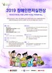 2019 장애인먼저실천상 시상식 웹포스터