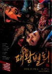 창극 패왕별희 포스터