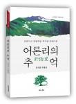 김석준 수필집 표지, 216페이지, 정가 1만3000원