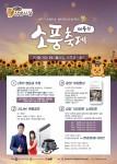 김해 삼방시장이 개최하는 제4회 소풍축제 포스터