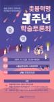 촛불3주년 학술 토론회 포스터
