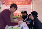 놀라운 토요일 서울 EXPO 꽃 머리핀 만들기 체험부스
