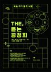 서울문화재단 더(THE) 듣는 공청회 포스터