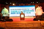 안승화 한국자원봉사센터협회 회장이 대회사를 하고 있다