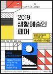 서울문화재단, 2019 생활예술인 페어 포스터