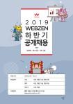 웹젠이 2019년 하반기 신입 및 경력사원을 공개 채용한다