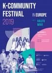 K-커뮤니티와 함께하는 한국문화 페스티벌 포스터 : K-POP 버전