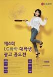 LG화학 광고공모전 포스터