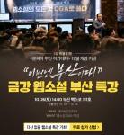 금강 웹소설 부산 특강 참가모집