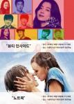 낙원악기상가 멋진하늘 영화 상영회 포스터