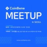 코인베네는 최초 밋업인 CoinBene MEETUP In SEOUL을 개최한다