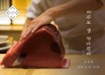 호텔 서울드래곤시티 푸드 익스체인지가 매주 토요일 저녁 제주산 생 참다랑어 프로모션을 진행한다