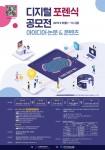 디지털포렌식 아이디어·논문, 콘텐츠 공모전 포스터