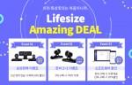 Lifesize, '4K 화상회의 장비' 특가 프로모션 이벤트