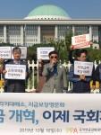 KARP대한은퇴자협회는 국민연금개혁을 20대 국회가 물꼬터야 한다고 주장했다