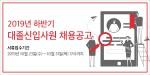 오뚜기가 2019년 하반기 대졸신입사원 공개 채용을 한다