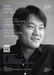 소설가 김덕희와 함께 소설을 읽는 시간 포스터