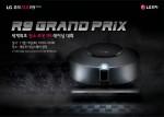 로봇청소기 레이싱 대회 2019 LG 코드제로 R9 그랑프리 행사 포스터