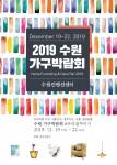 2019 수원 가구박람회 포스터