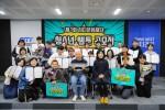 제1회 시티문화재단 청소년 웹툰 공모전 시상식