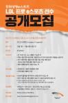 한화생명e스포츠 프로 e스포츠 선수 공개모집 포스터