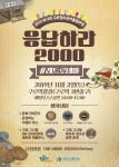 2019 제4회 구로청소년어울림마당 응답하라 2000 포스터