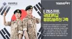 티젠소프트, 국방대학교 동영상솔루션 구축