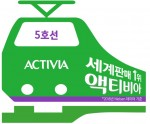 SNS 인증샷 이벤트 찾아라5호선액티비아