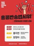 민주화운동기념사업회 남영동 민주주의 포럼  포스터