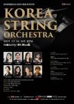 한국현악협회 제5회 정기연주회 포스터