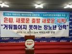 NGO KARP, 은퇴는 새로운 시작 새로운 출발, 거둬들이지 못하는 장노년층 인력 포럼 개최