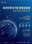 2019 외국인투자기업 취업상담회 포스터