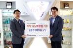 아미코스메틱이 서울시장애인복지시설협회에 화장품 기부를 진행했다