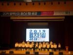 2019 블루터치 페스티벌 '공감'에서 당사자와 실무자들의 문화예술 공연이 진행되고 있다