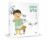 호윤이의 일주일, 김인호 지음, 24쪽, 1만3000원